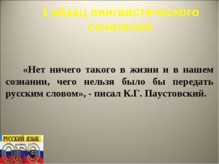 1 абзац лингвистического сочинения «Нет ничего такого в жизни и в нашем созна