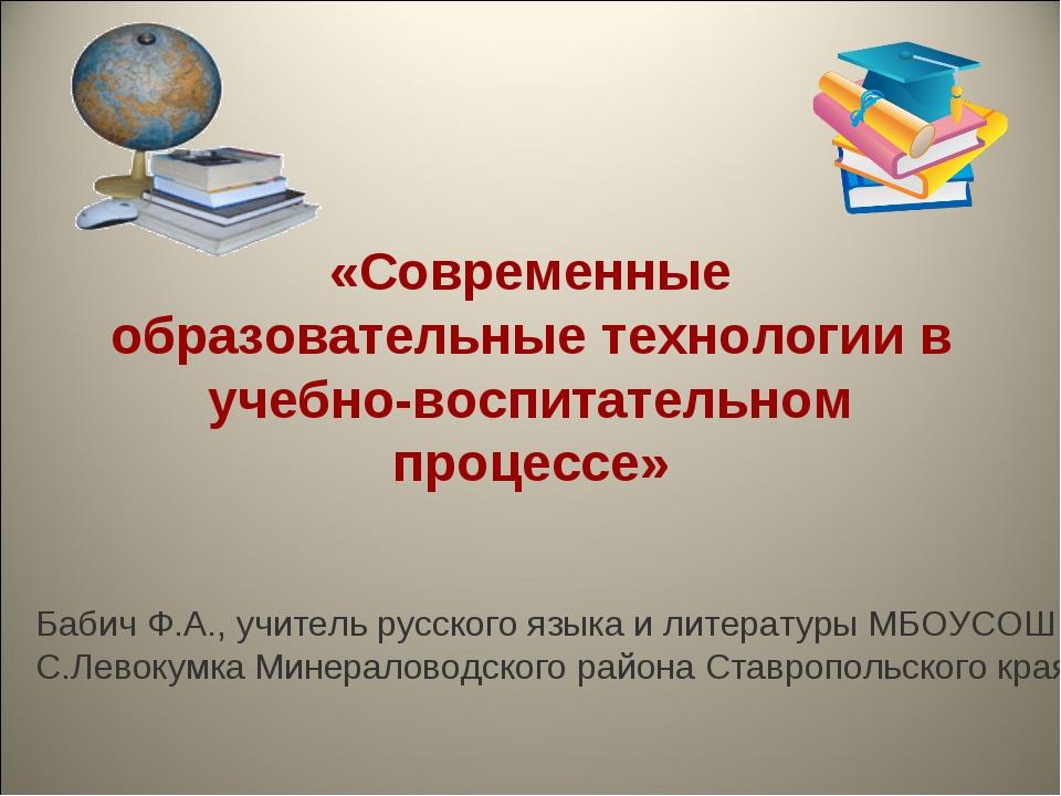 «Современные образовательные технологии в учебно-воспитательном процессе» Ба...