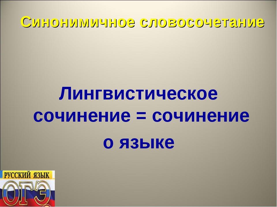 Синонимичное словосочетание Лингвистическое сочинение = сочинение о языке