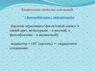Химические свойства оснований 2.Взаимодействие с индикаторами (щелочи окрашив