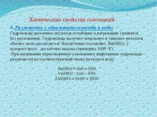3. Разложение с образованием оксида и воды Гидроксиды щелочных металлов устой