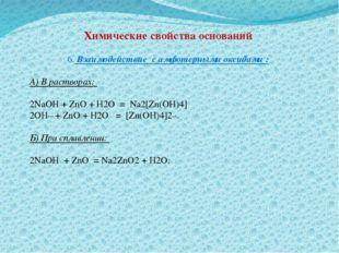 Химические свойства оснований 6. Взаимодействие с амфотерными оксидами : А) В