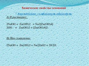 Химические свойства оснований 7. Взаимодействие с амфотерными гидроксидами: А