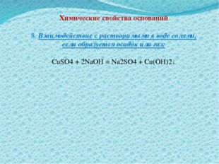 Химические свойства оснований 8. Взаимодействие с растворимыми в воде солями,