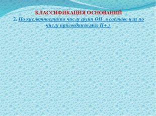 КЛАССИФИКАЦИЯ ОСНОВАНИЙ 2. По кислотности(по числу групп ОН‾ в составе или по