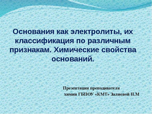 Презентация преподавателя химии ГБПОУ «КМТ» Залиевой Н.М Основания как электр...