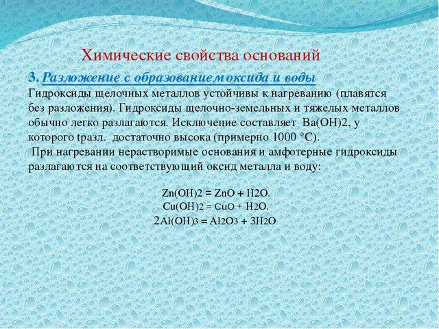 3. Разложение с образованием оксида и воды Гидроксиды щелочных металлов устой...