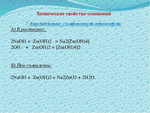 Химические свойства оснований 7. Взаимодействие с амфотерными гидроксидами: А...