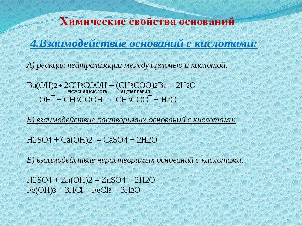 4.Взаимодействие оснований с кислотами: А) реакция нейтрализации между щелочь...