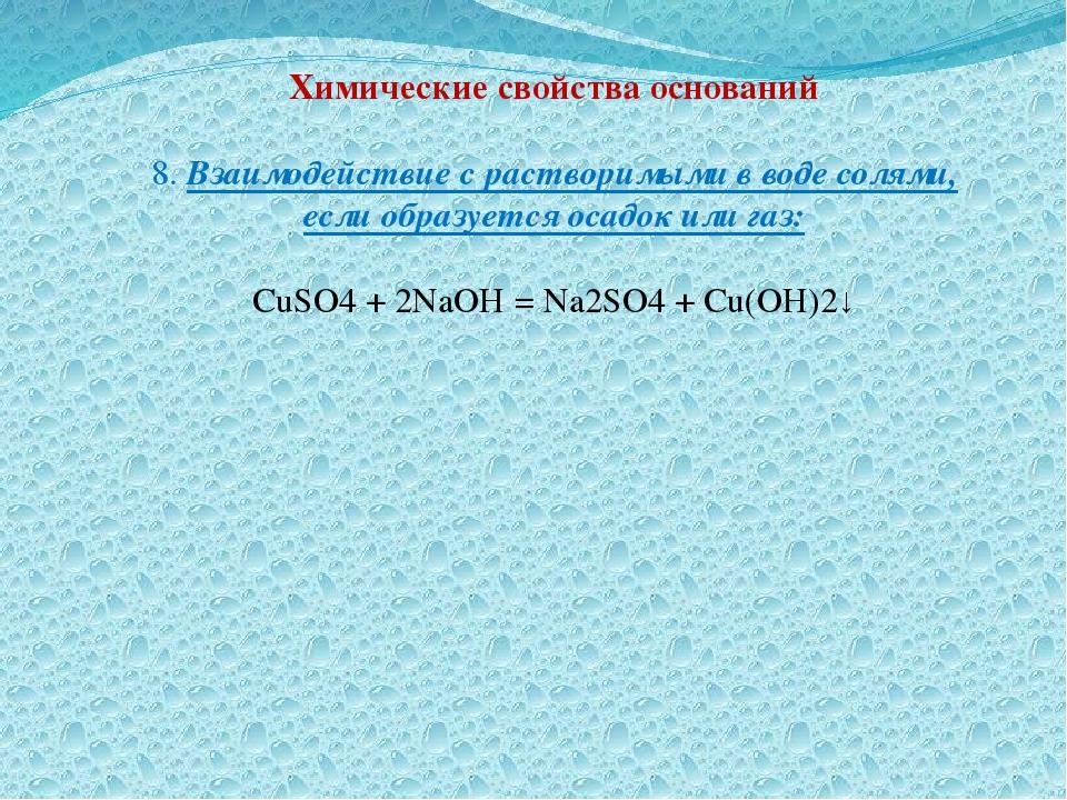 Химические свойства оснований 8. Взаимодействие с растворимыми в воде солями,...