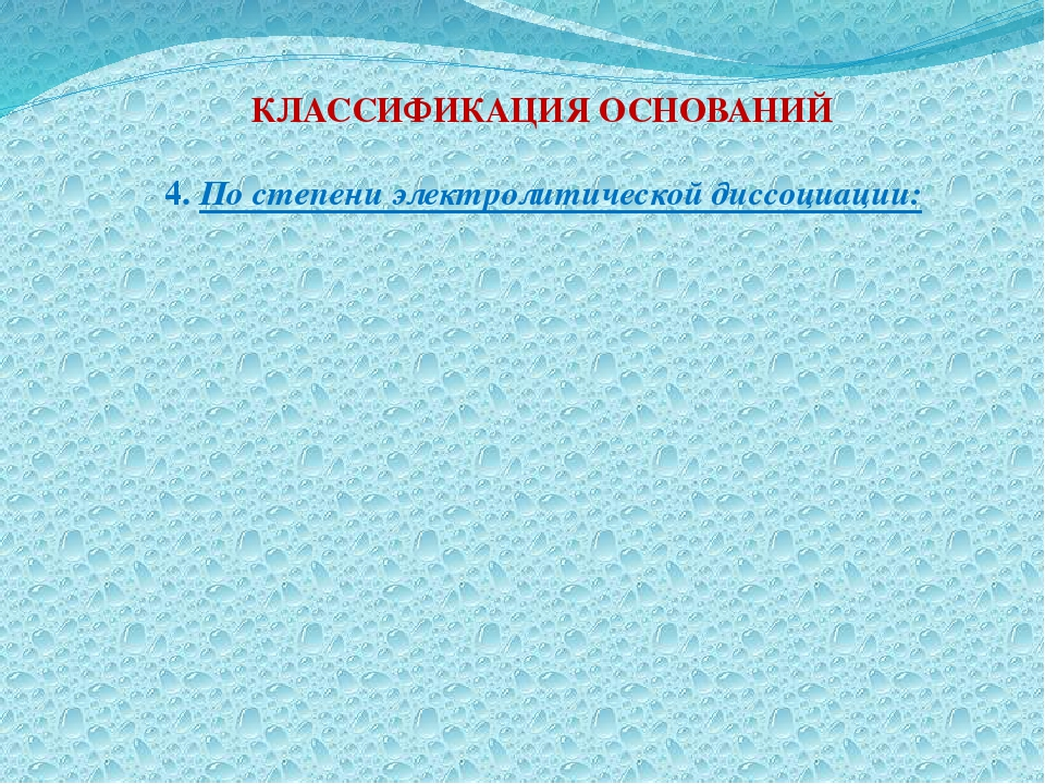 КЛАССИФИКАЦИЯ ОСНОВАНИЙ 4. По степени электролитической диссоциации: