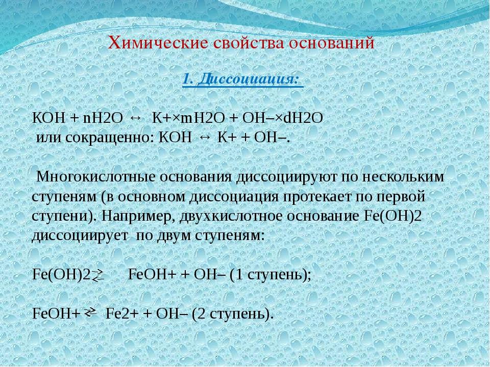 1. Диссоциация: КОН + nН2О ↔ К+×mН2О + ОН–×dН2О или сокращенно: КОН ↔ К+ + ОН...