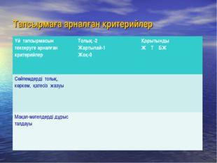 Тапсырмаға арналған критерийлер Үй тапсырмасын тексеруге арналған критерийлер