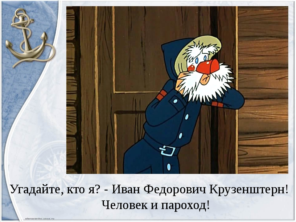 Угадайте, кто я? - Иван Федорович Крузенштерн! Человек и пароход!