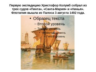 Первую экспедицию Христофор Колумб собрал из трех судов «Пинта», «Санта-Мария