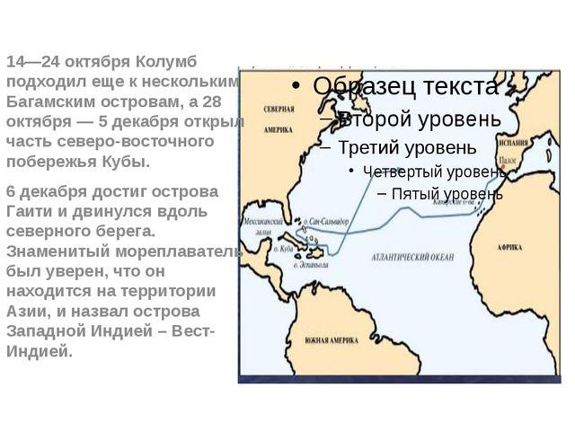 14—24 октября Колумб подходил еще к нескольким Багамским островам, а 28 октя...