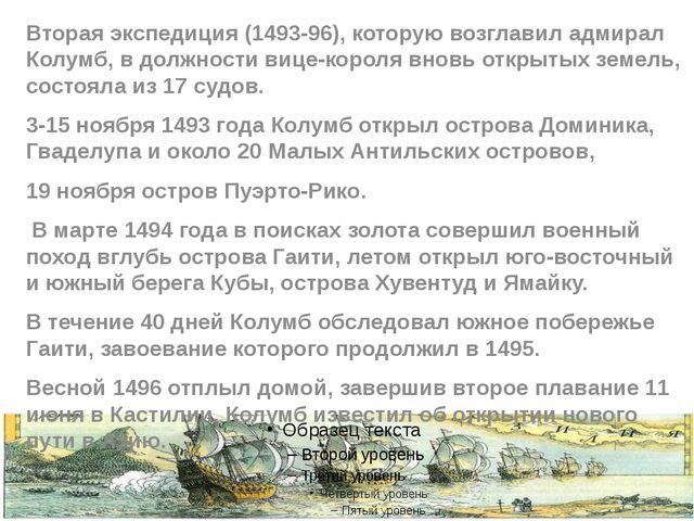 Вторая экспедиция (1493-96), которую возглавил адмирал Колумб, в должности в...