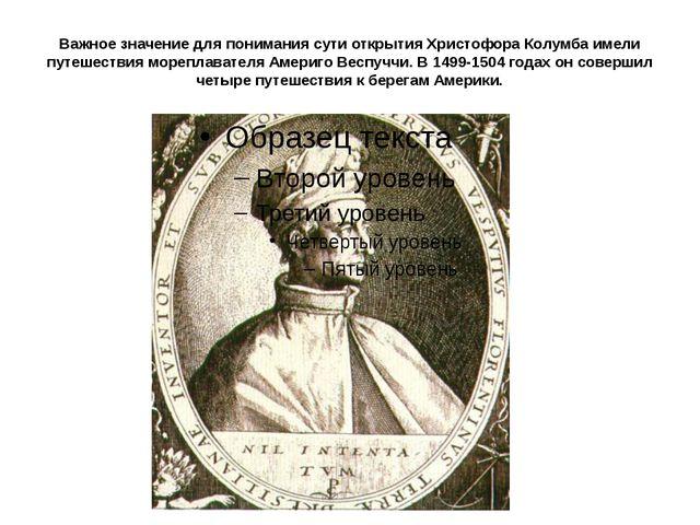 Важное значение для понимания сути открытия Христофора Колумба имели путешест...