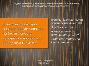 основы безопасности жизнедеятельности для 6-х классов преподаватель- организа