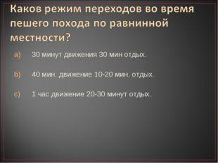 30 минут движения 30 мин отдых. 40 мин. движение 10-20 мин. отдых. 1 час движ