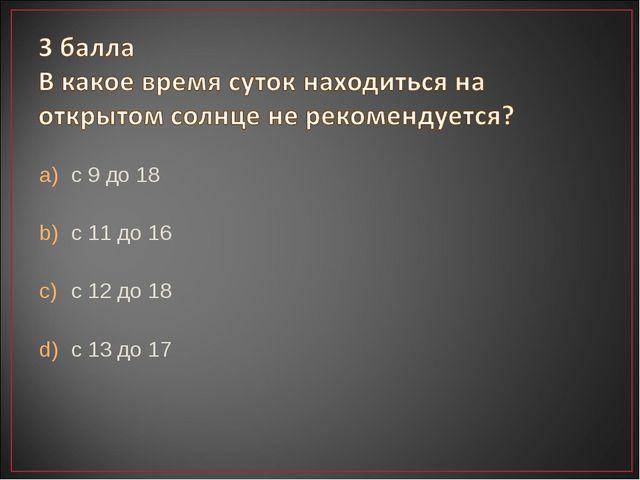 с 9 до 18 с 11 до 16 с 12 до 18 с 13 до 17