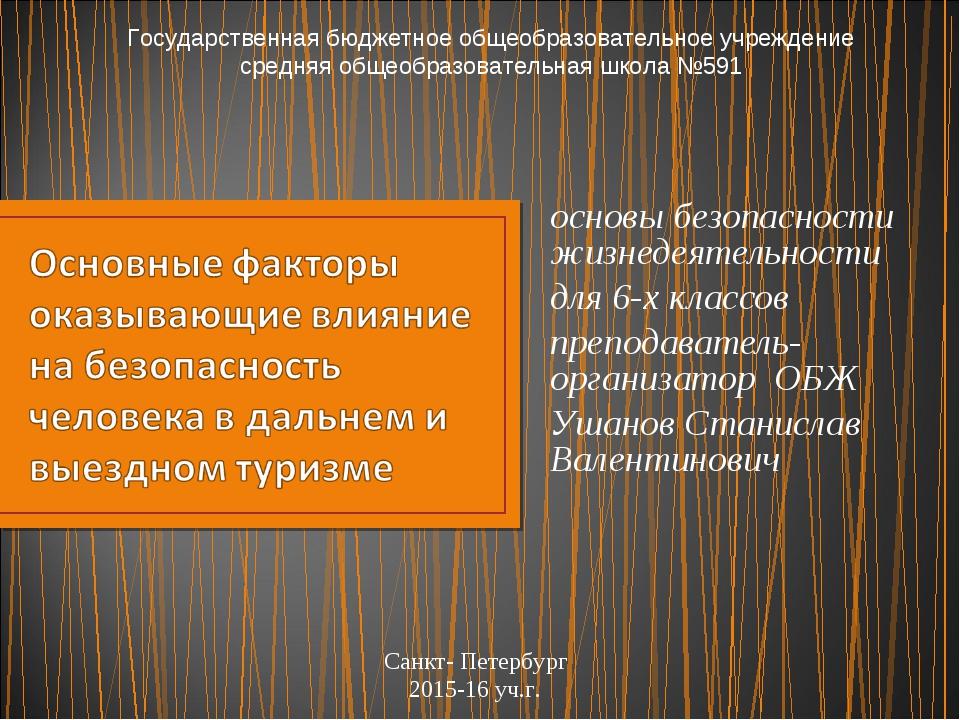 основы безопасности жизнедеятельности для 6-х классов преподаватель- организа...