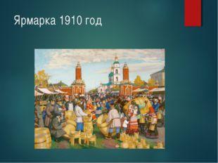 Ярмарка 1910 год