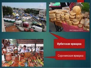 Ирбитская ярмарка Сорочинская ярмарка