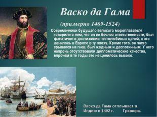 Васко да Гама (примерно 1469-1524) Современники будущего великого мореплавате