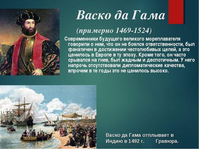 Васко да Гама (примерно 1469-1524) Современники будущего великого мореплавате...