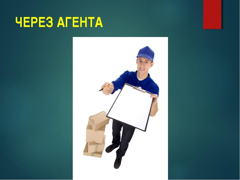 ЧЕРЕЗ АГЕНТА