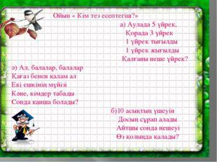 Ойын « Кім тез есептегіш?» а) Аулада 5 үйрек, Қорада 3 үйрек 1 үйрек тығылды