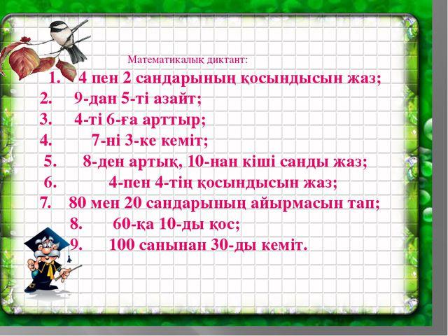 Математикалық диктант: 1. 4 пен 2 сандарының қосындысын жаз; 2. 9-дан 5-ті а...