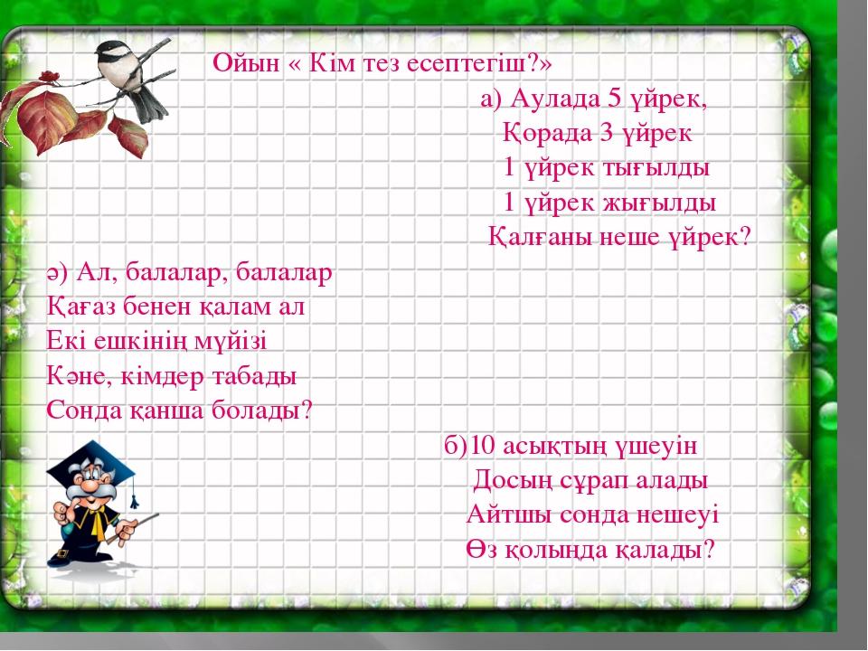 Ойын « Кім тез есептегіш?» а) Аулада 5 үйрек, Қорада 3 үйрек 1 үйрек тығылды...