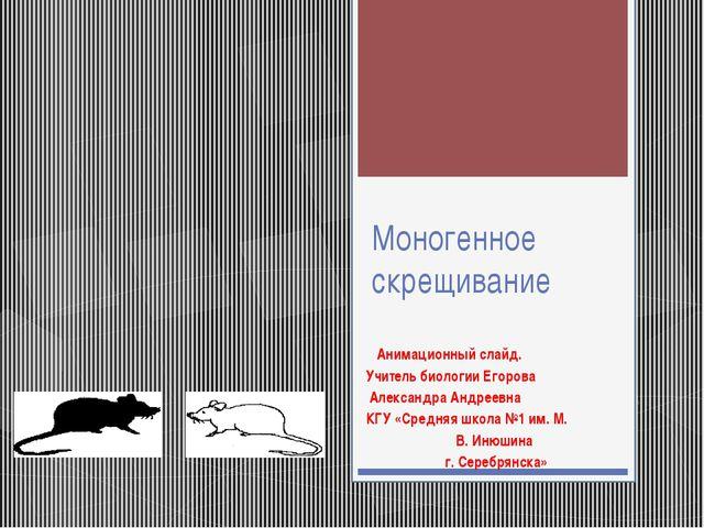 Моногенное скрещивание Анимационный слайд. Учитель биологии Егорова Александр...