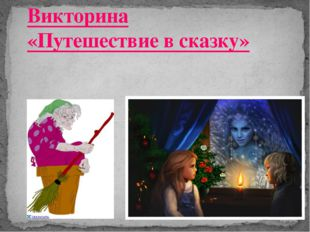 Викторина «Путешествие в сказку»