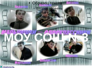МОУ СОШ №3
