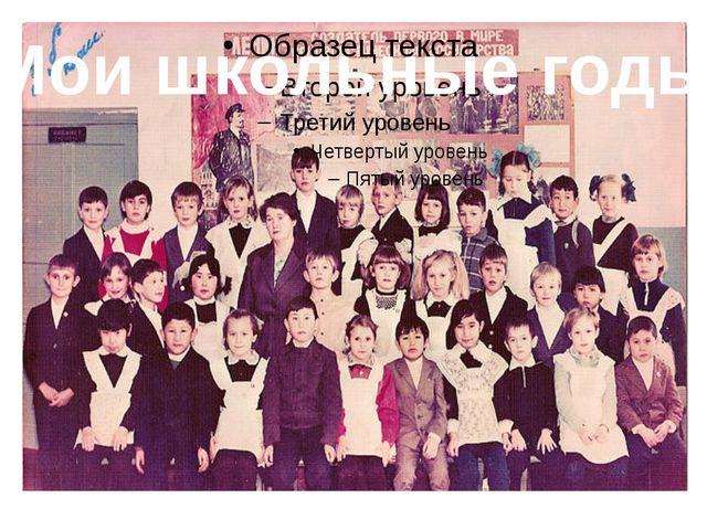 Мои школьные годы