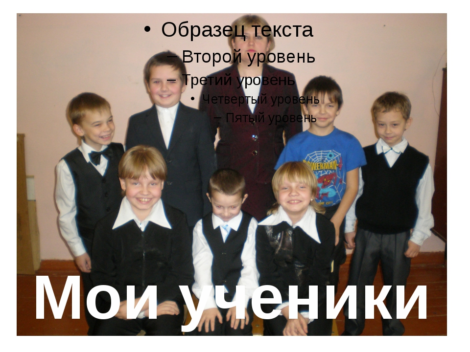Мои ученики