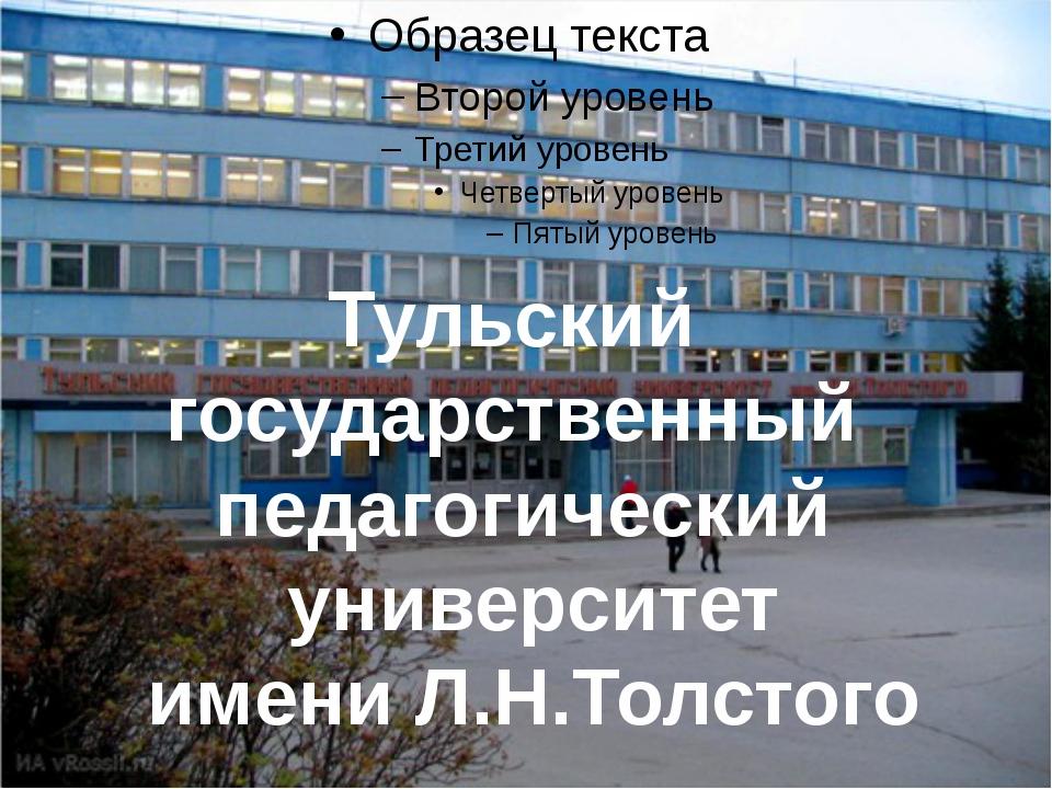 Тульский государственный педагогический университет имени Л.Н.Толстого