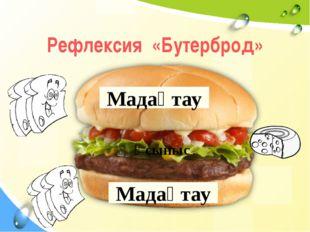 Рефлексия «Бутерброд» Ұсыныс Мадақтау Мадақтау