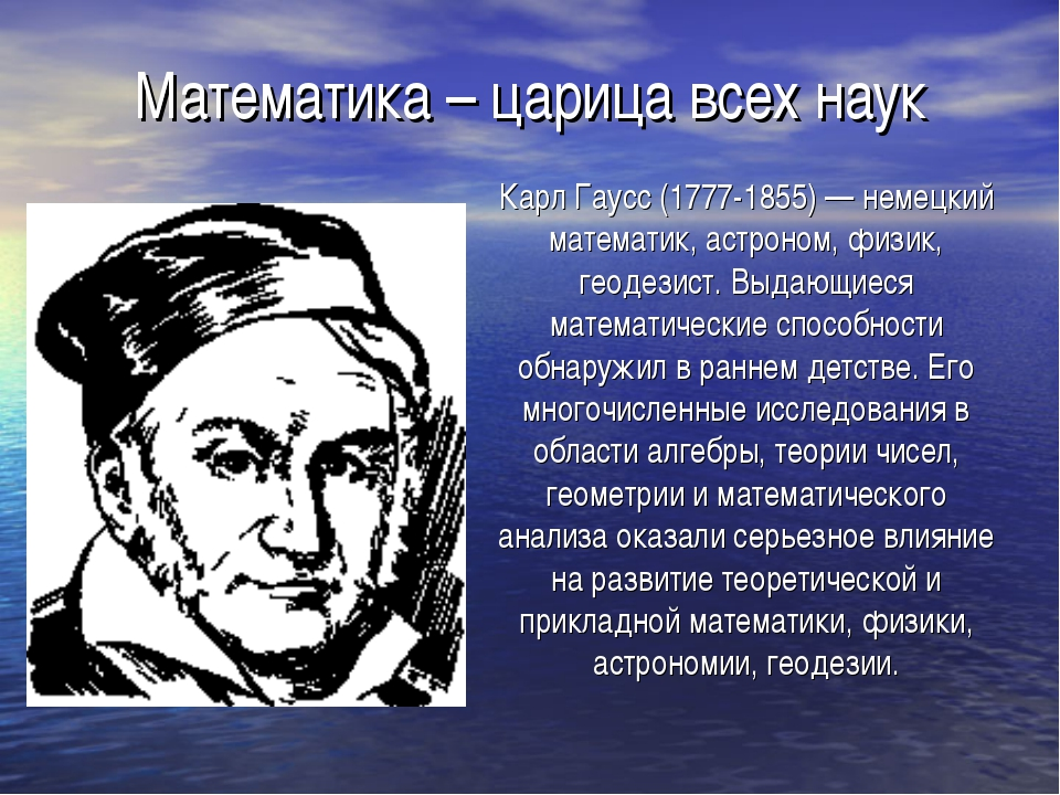 Математика – царица всех наук Карл Гаусс (1777-1855) — немецкий математик, ас...