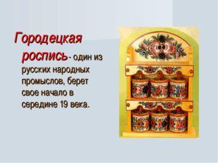 Городецкая роспись - один из русских народных промыслов, берет свое начало в