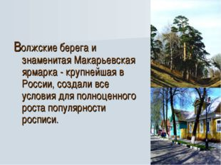 Волжские берега и знаменитая Макарьевская ярмарка - крупнейшая в России, соз