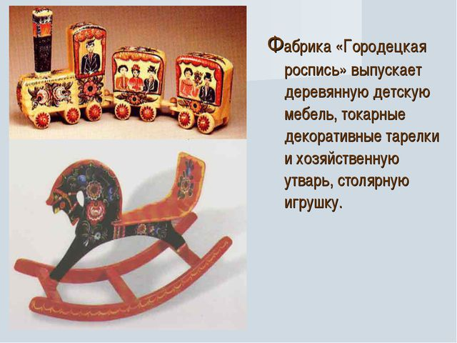 Фабрика «Городецкая роспись» выпускает деревянную детскую мебель, токарные де...