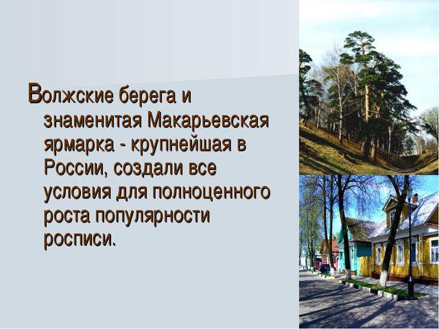 Волжские берега и знаменитая Макарьевская ярмарка - крупнейшая в России, соз...