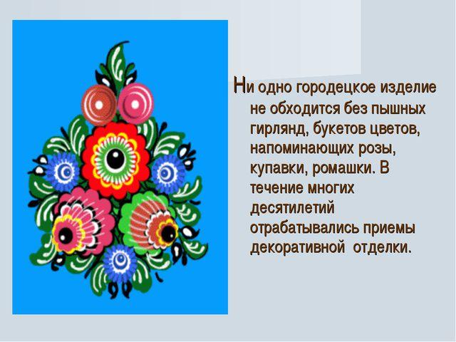 Ни одно городецкое изделие не обходится без пышных гирлянд, букетов цветов,...
