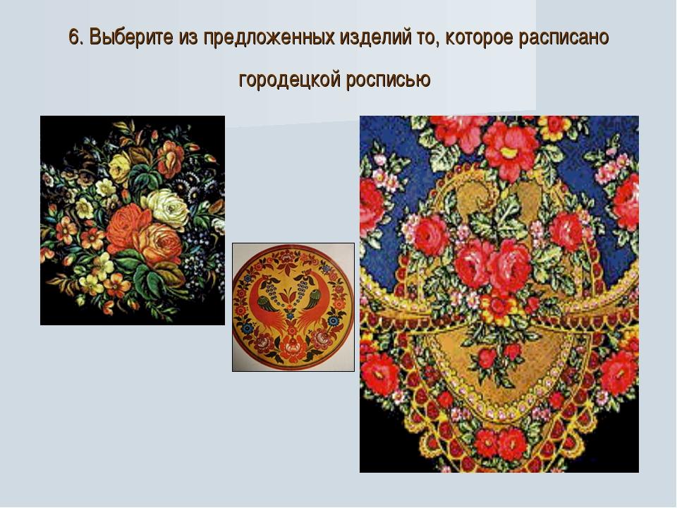 6. Выберите из предложенных изделий то, которое расписано городецкой росписью