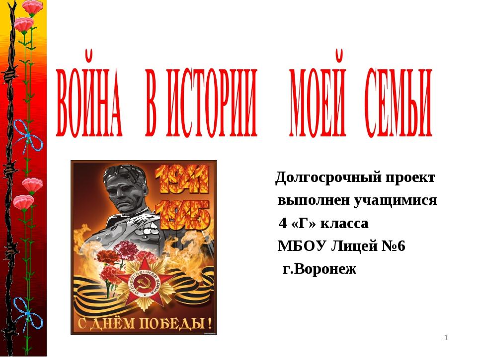 * Долгосрочный проект выполнен учащимися 4 «Г» класса МБОУ Лицей №6 г.Воронеж