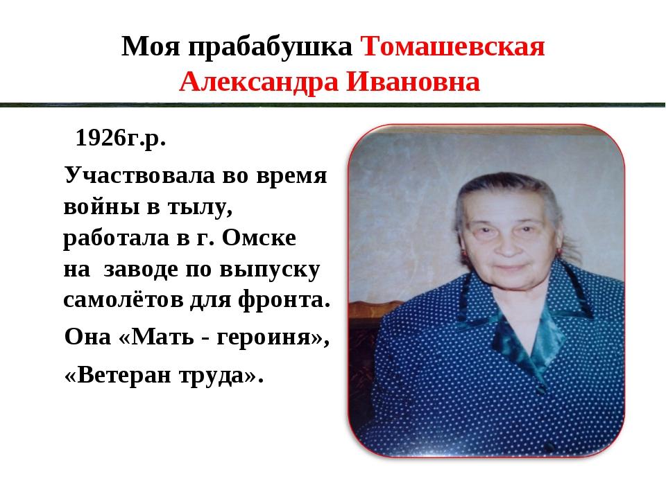Моя прабабушка Томашевская Александра Ивановна 1926г.р. Участвовала во время...